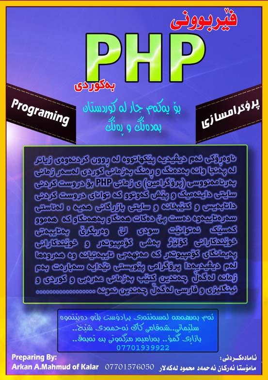 فێربوونی PHP بۆ دروستكردنی سایتی پێشكەووتوو و داتابەیسی ناو سایتەكان
